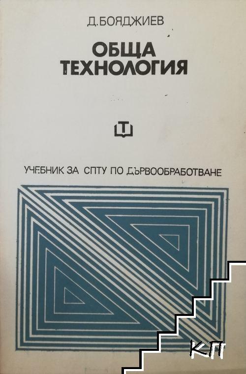 Обща технология