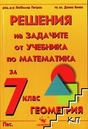 Решения на задачите от учебника по математика за 7. клас - геометрия
