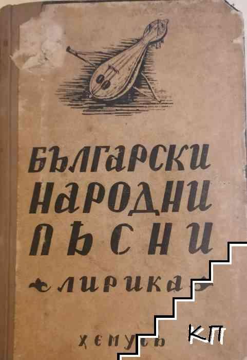 Български народни песни. Томъ 1: Лирика