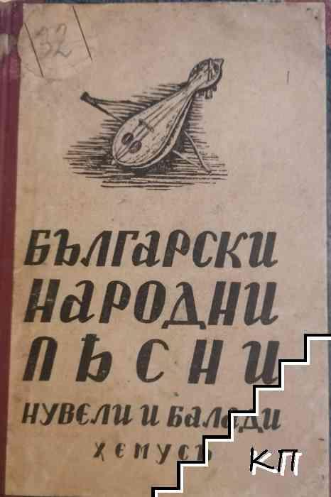 Български народни песни. Томъ 3: Нувели и балади