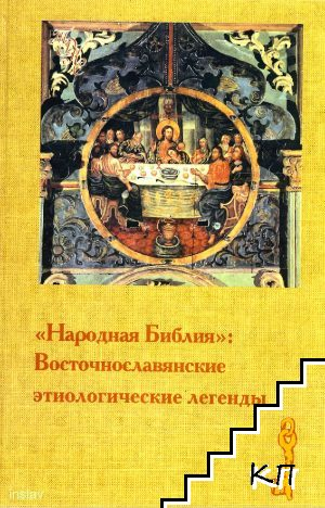 Народная Библия: Восточнославянские этиологические легенды