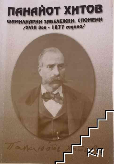 Фамилиарни забележки. Спомени (XVIII век - 1877 г.)