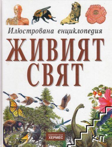 Илюстрована енциклопедия: Живият свят
