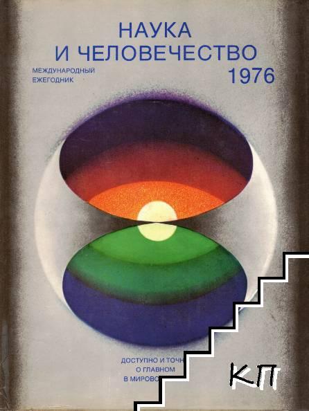 Наука и человечество 1976