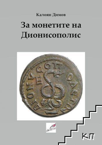 За монетите на Дионисополис