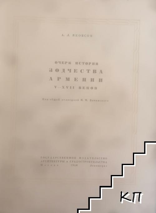 Очерк истории зодчества Армении V-XVII веков