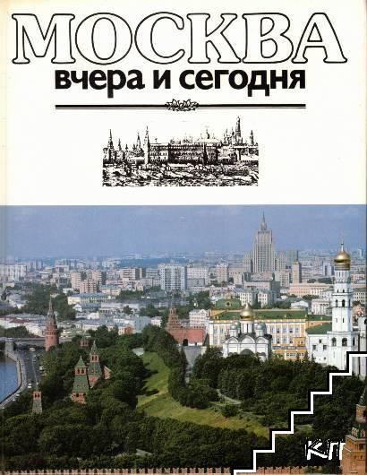 Москва вчера и сегодня