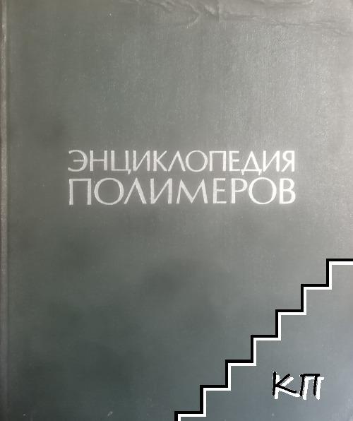 Энциклопедия полимеров. Том 3