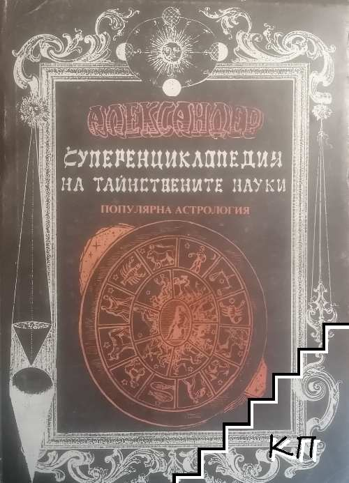Суперенциклопедия на тайнствените науки. Том 2
