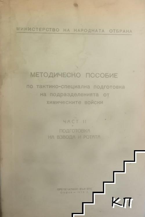 Методическо пособие по тактико-специална подготовка на подразделенията от химическите войски. Част 2: Подготовка на взвода и ротата