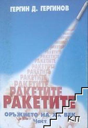 Ракетите. Част 4: Проникване в Космоса