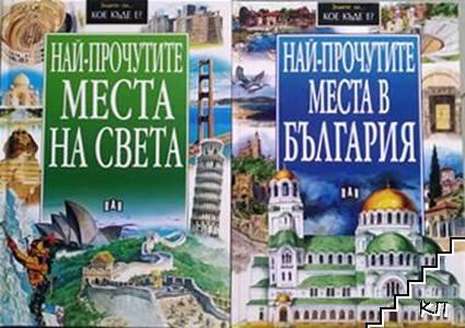 Най-прочутите места на света / Най-прочутите места в България