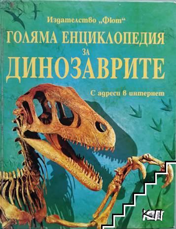 Голяма енциклопедия на динозаврите