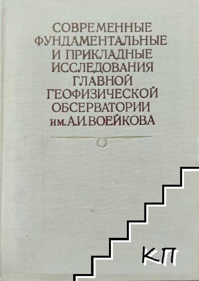 Современные фундаментальные и прикладные исследования главной геофизической обсерватории им. А.И. Воейкова