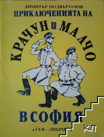 Приключенията на Крачун и Малчо в София