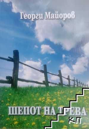 Шепот на трева