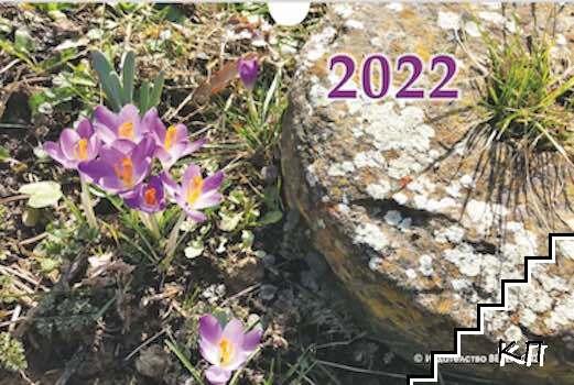 Календар 2022 г с библейско есе за всеки месец от годината