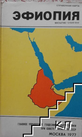Ефиопия. Справочная карта