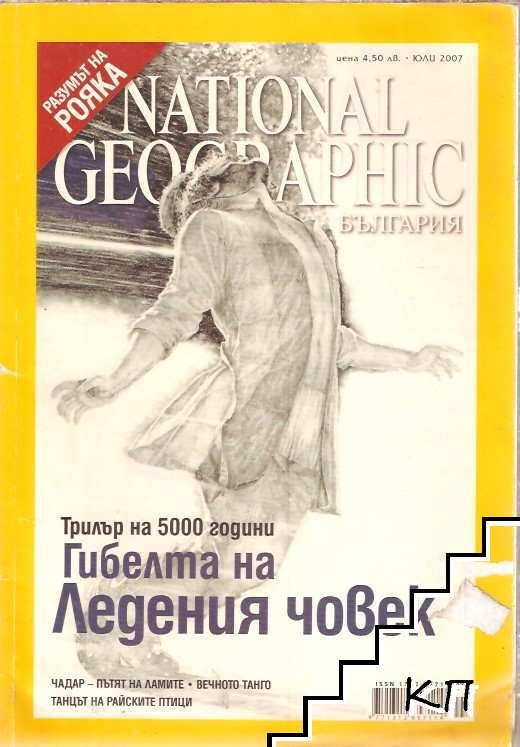 National Geographic - България. Бр. 21 / юли 2007