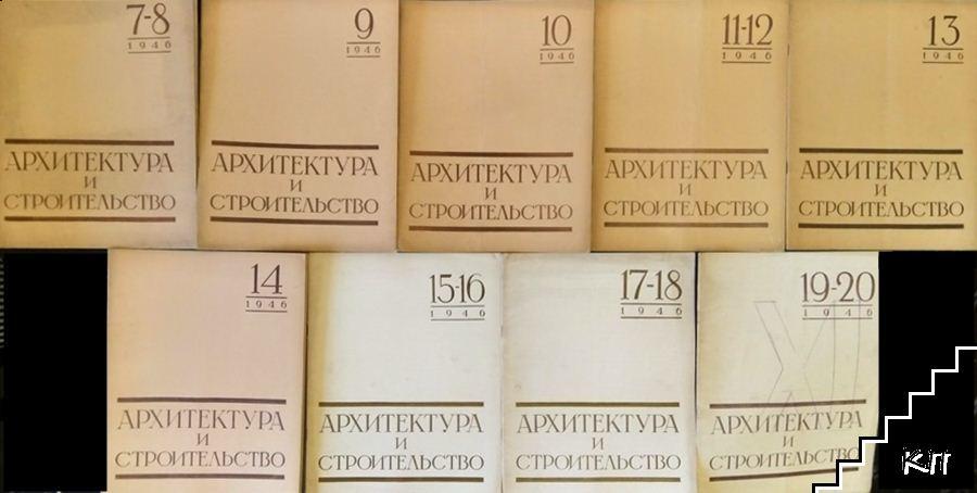 Архитектура и строительство. Кн. 7-20 / 1946
