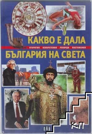 Какво е дала България на света