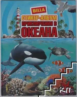 Стикер албум: Приключения в океана