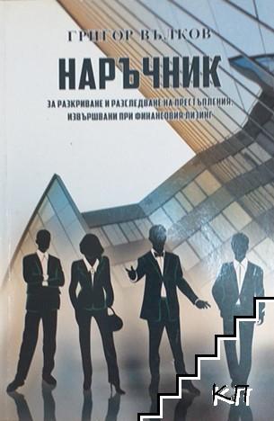 Наръчник за разкриване и разследване на престъпления, извършвани при финансов лизинг