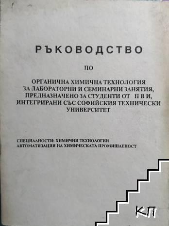 Ръководство по органична химична технология за лабораторни и семинарни занятия, предназначено за студенти от ПВИ, интегрирани със Софийския технически Университет