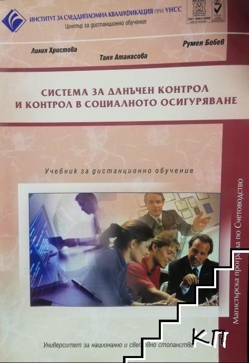 Система за данъчен контрол и контрол в социалното осигуряване