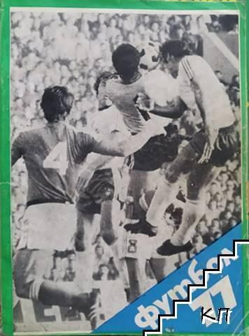 Футбол '77