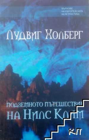 Подземното пътешествие на Нилс Клим
