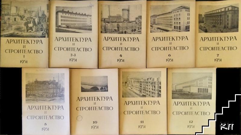 Архитектура и строителство. Кн. 1-4, 6-8, 10-12 / 1951