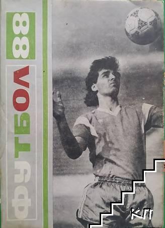 Футбол '88 / Футбол '78
