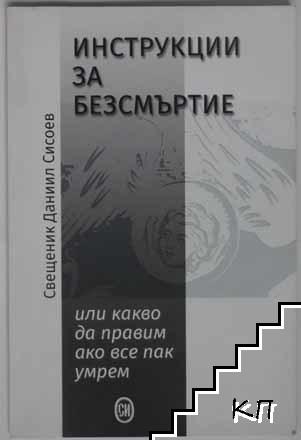 Инструкции за безсмъртие