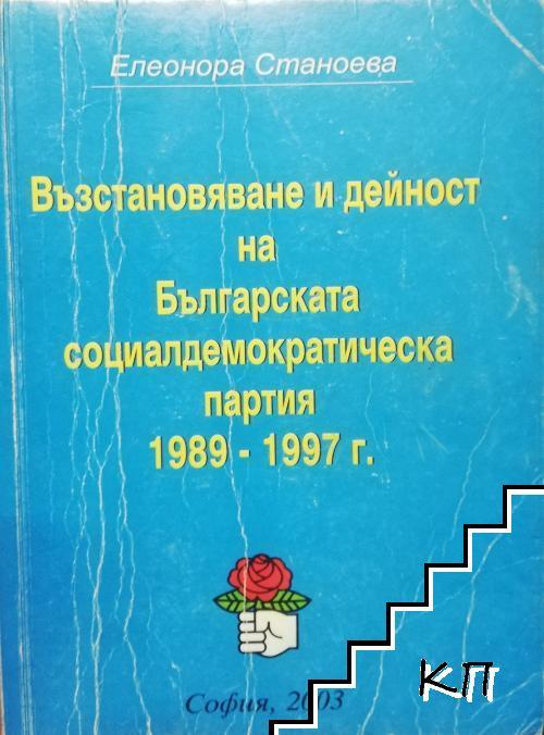 Възстановяване и дейност на Българската социалдемократическа партия 1989-1997 г.