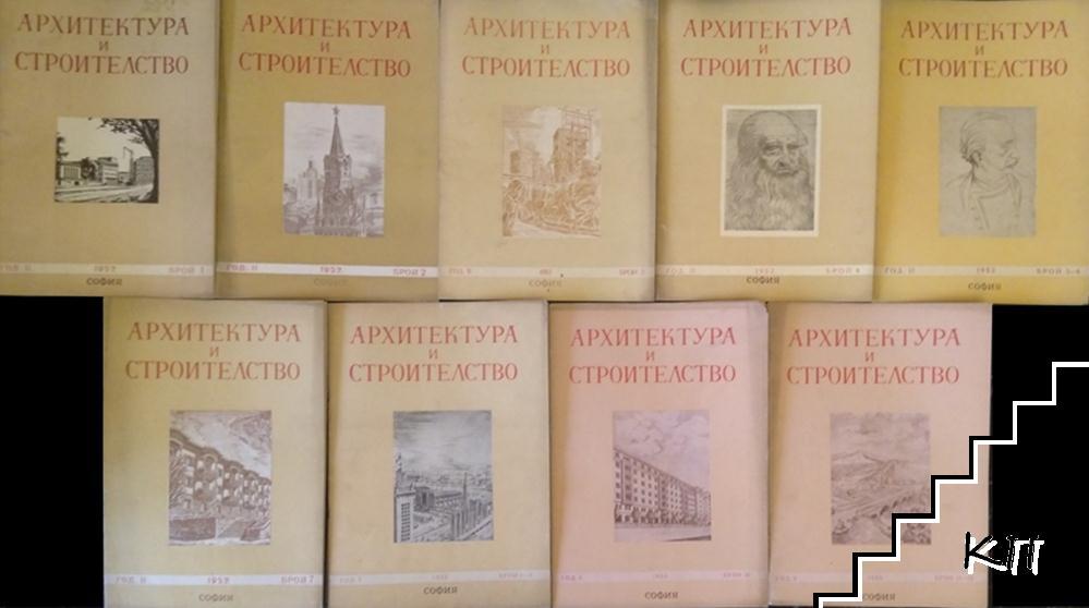 Архитектура и строителство. Кн. 1-12 / 1952