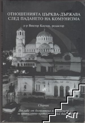 Отношенията църква - държава след падането на комунизма