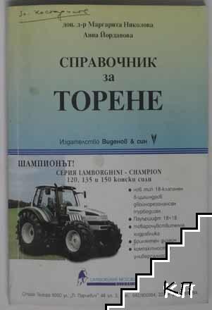 Справочник за торене