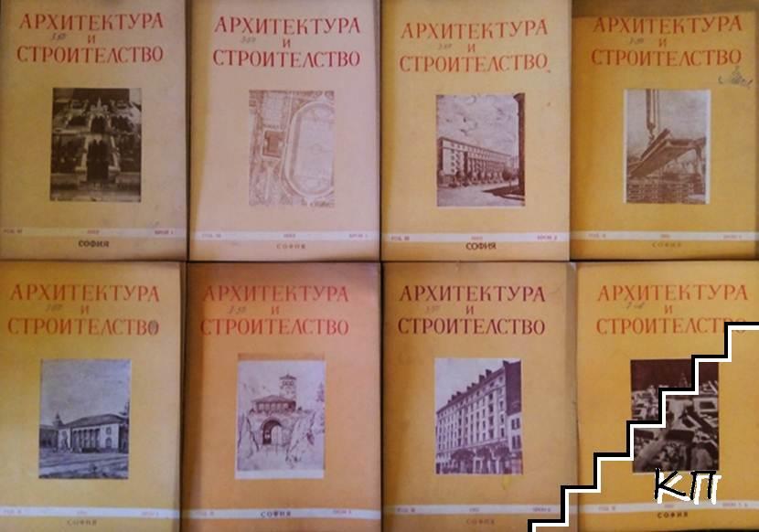 Архитектура и строителство. Кн. 1-9 / 1953