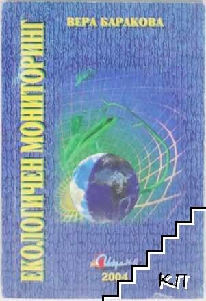 Екологичен мониторинг
