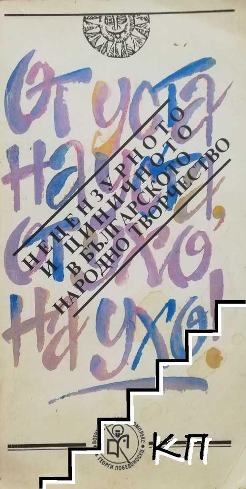 От уста на уста, от ухо на ухо! Нецензурното и циничното в българското народно творчество