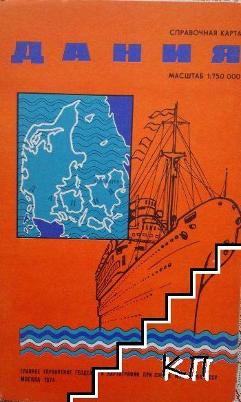 Дания. Справочная карта