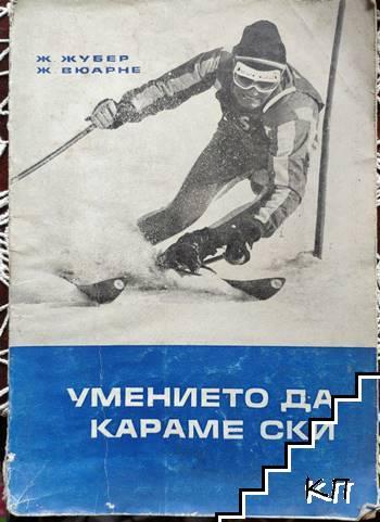 Умението да караме ски