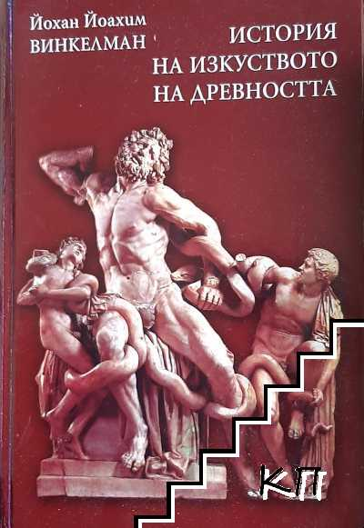 История на изкуството на древността