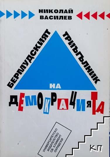 Бермудският триъгълник на демокрацията