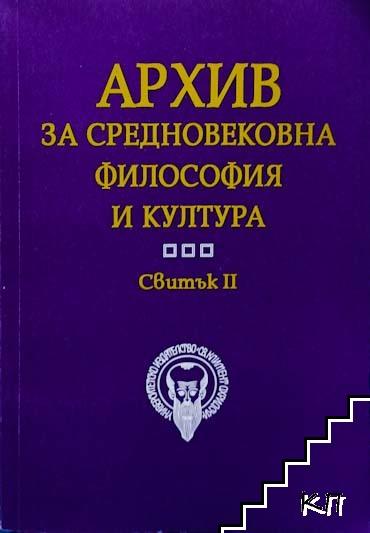 Архив за средновековна философия и култура. Свитък 2
