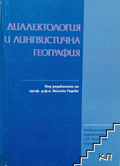 Диалектология и лингвистична география