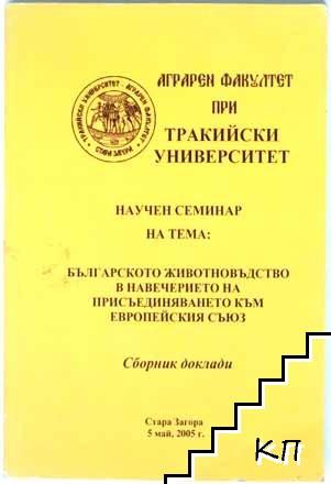 """Научен семинар на тема""""Българското животновъдство в навечерието на присъединяването към европейския съюз"""""""