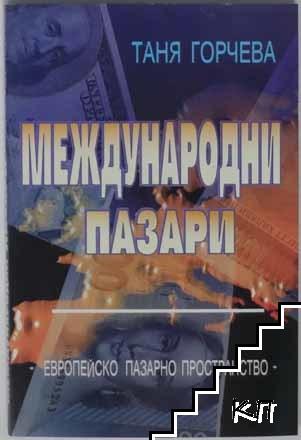 Международни пазари