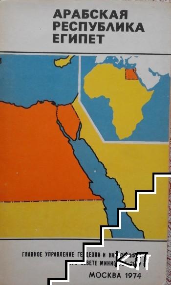 Арабская республика Египет. Справочная карта